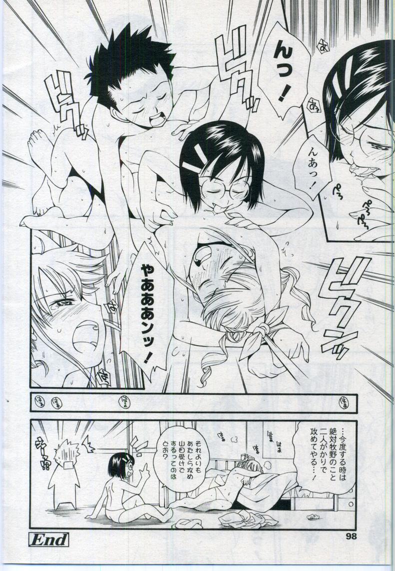 Comic LO 2006-11 Vol. 32 97