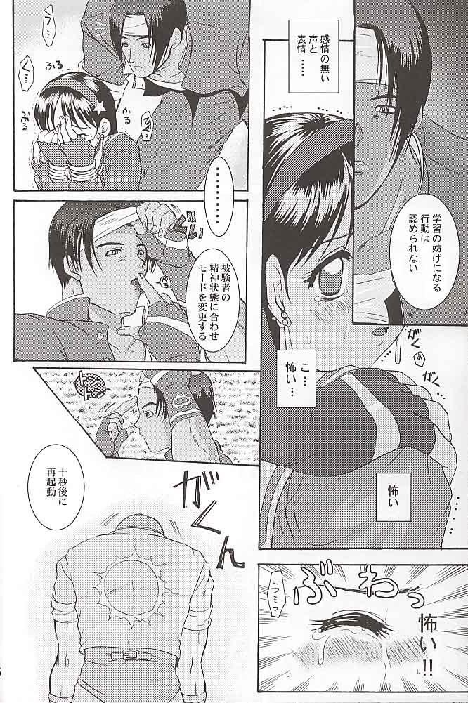 Watashi no Hoo wo Kamanaide 14
