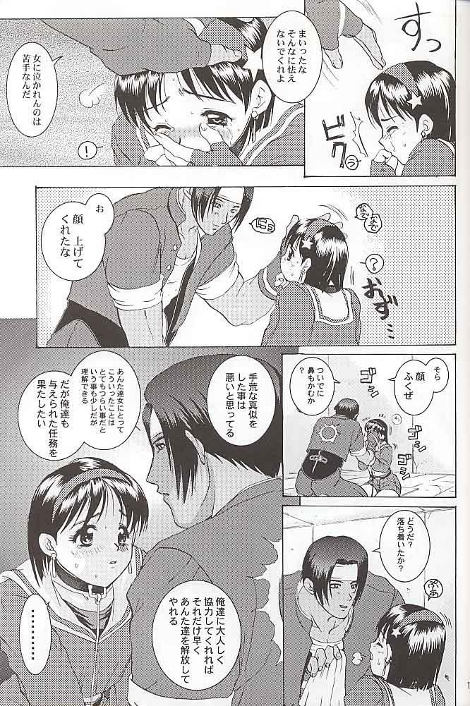 Watashi no Hoo wo Kamanaide 15