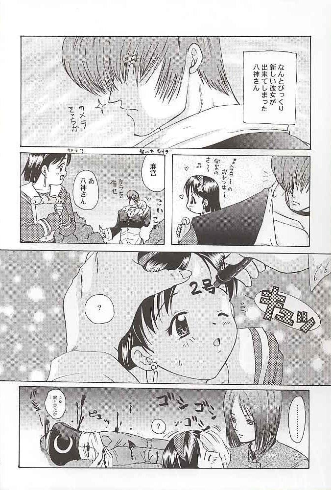 Watashi no Hoo wo Kamanaide 2