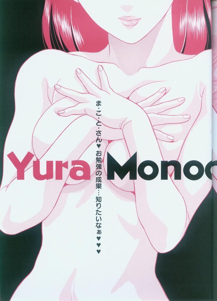 Yura Yura 64