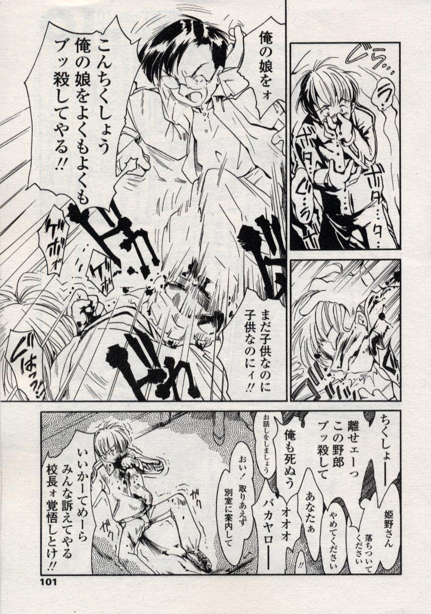 Comic LO 2004-11 Vol. 10 100