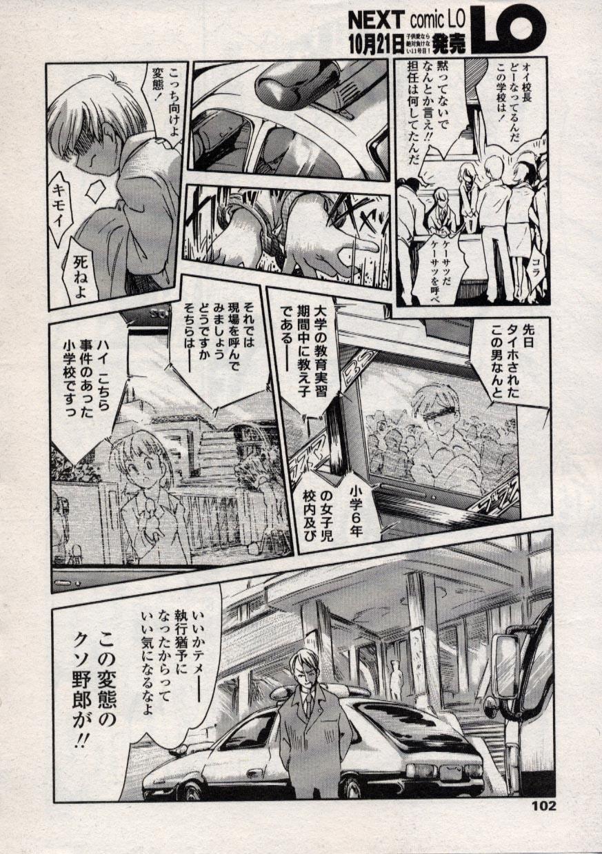 Comic LO 2004-11 Vol. 10 101