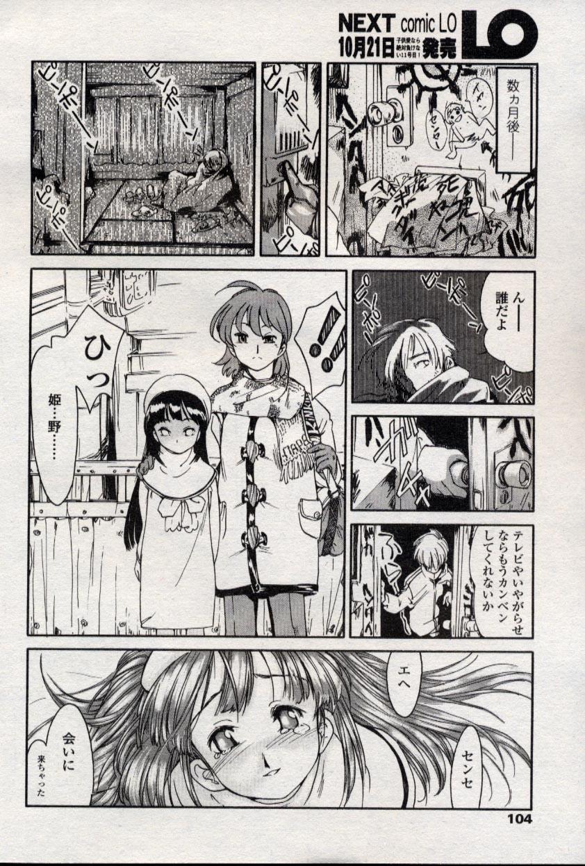 Comic LO 2004-11 Vol. 10 103