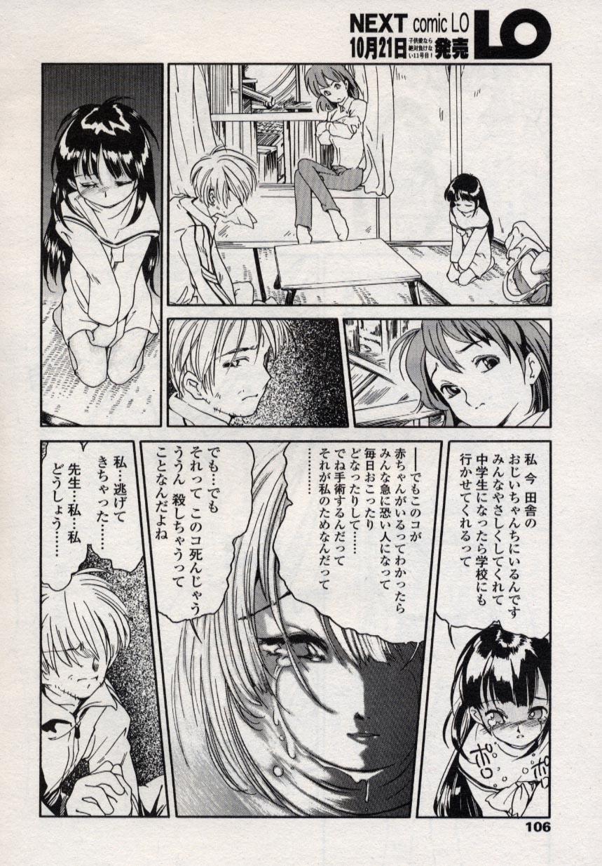 Comic LO 2004-11 Vol. 10 105