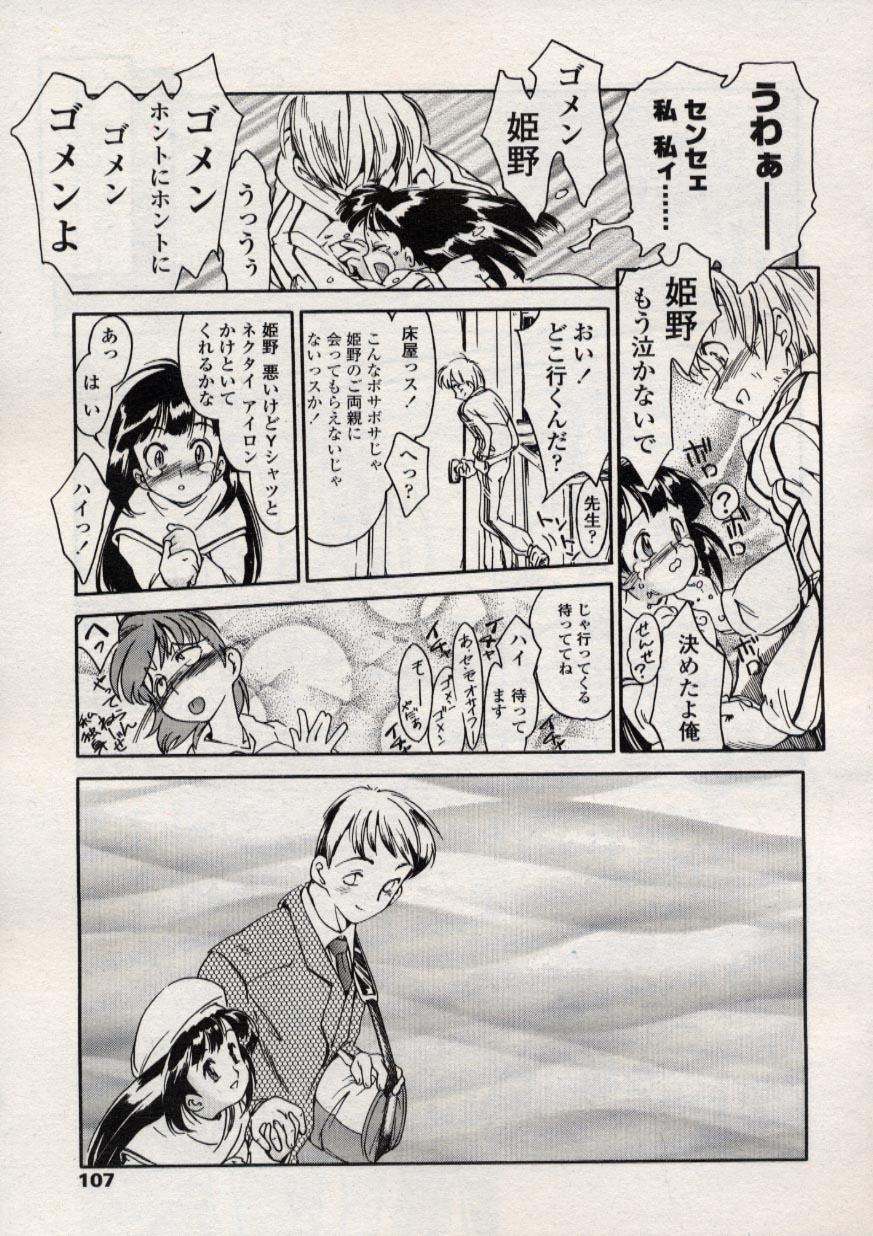 Comic LO 2004-11 Vol. 10 106