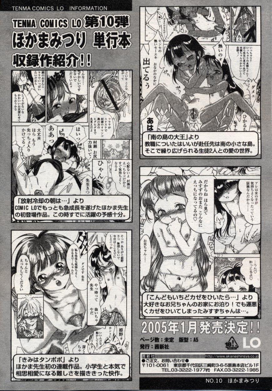 Comic LO 2004-11 Vol. 10 111