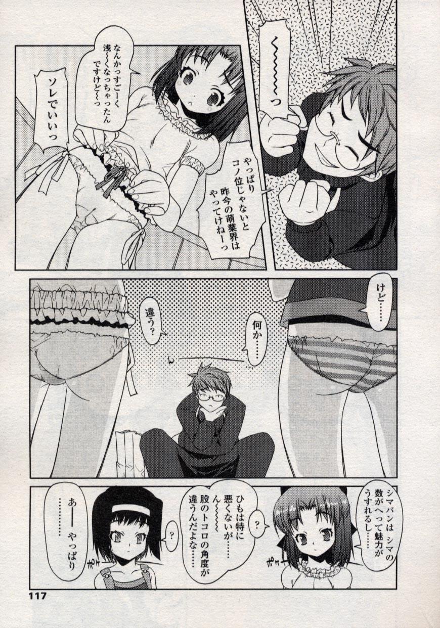 Comic LO 2004-11 Vol. 10 116