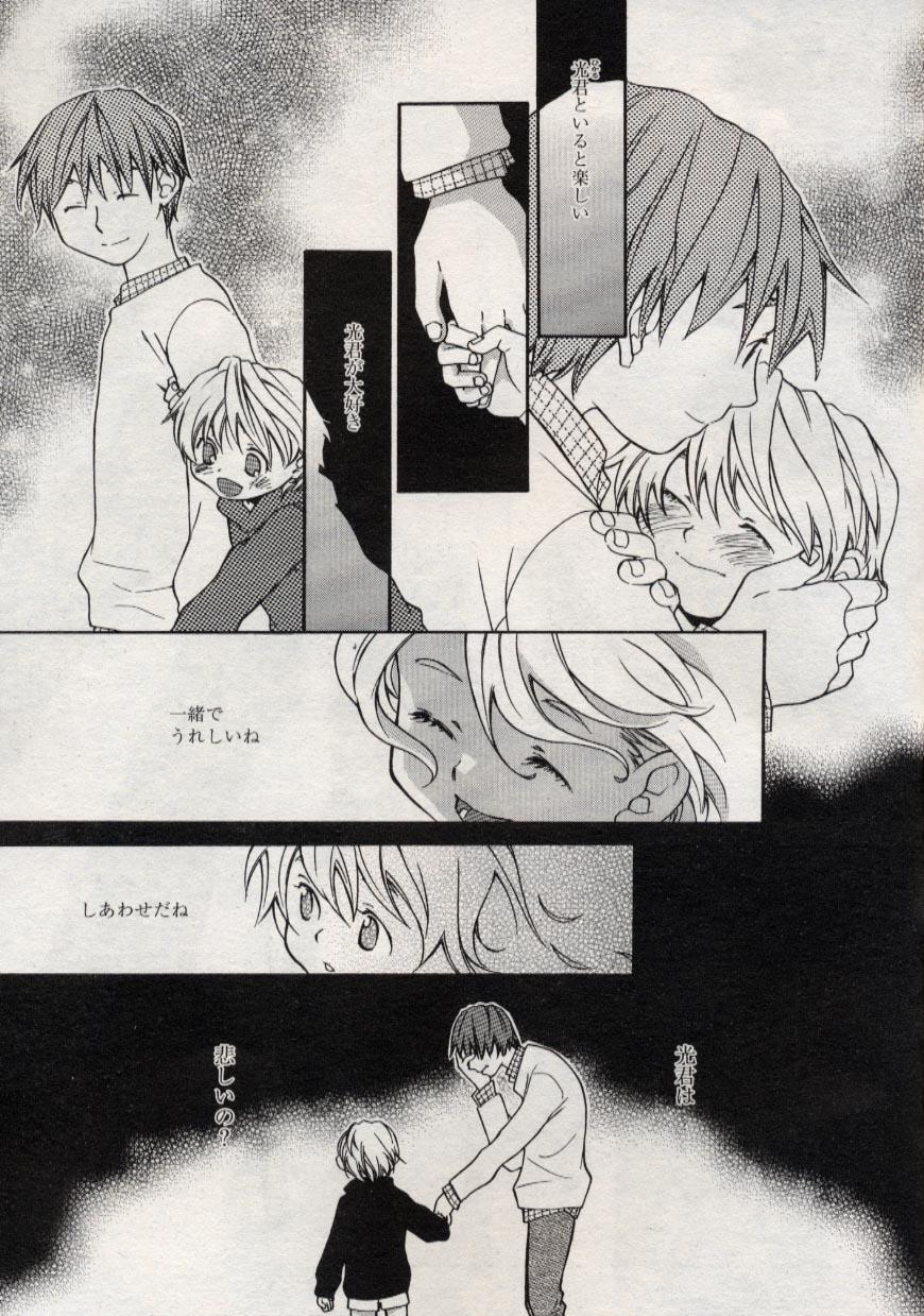 Comic LO 2004-11 Vol. 10 130