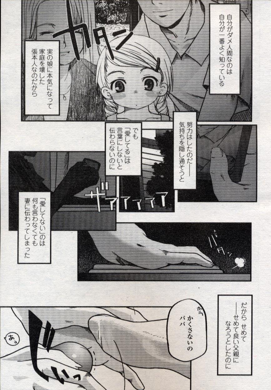 Comic LO 2004-11 Vol. 10 164