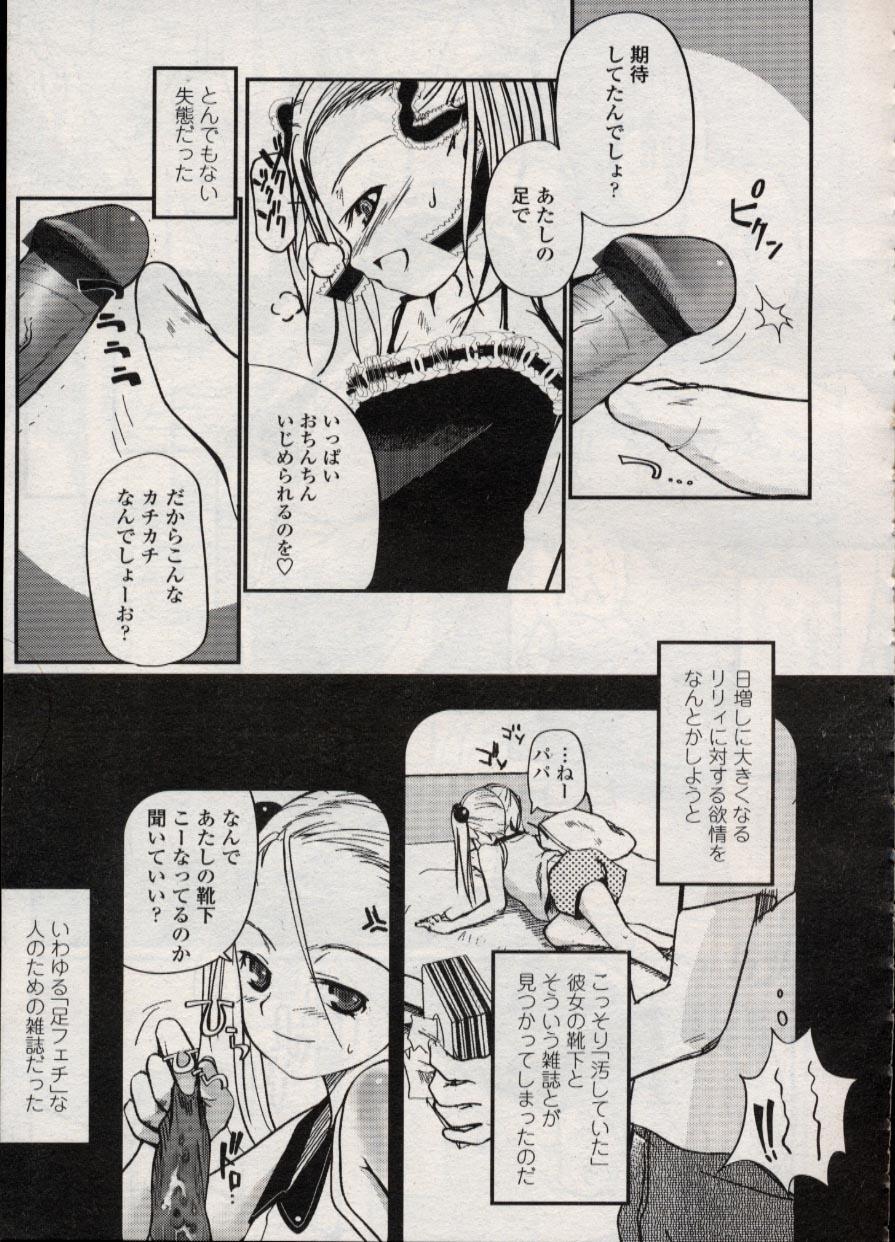 Comic LO 2004-11 Vol. 10 166
