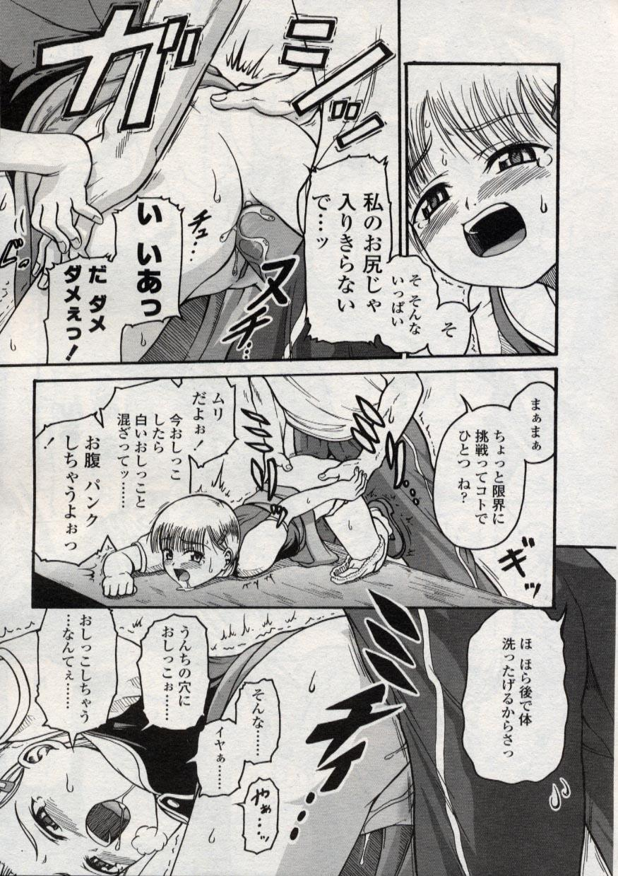 Comic LO 2004-11 Vol. 10 186