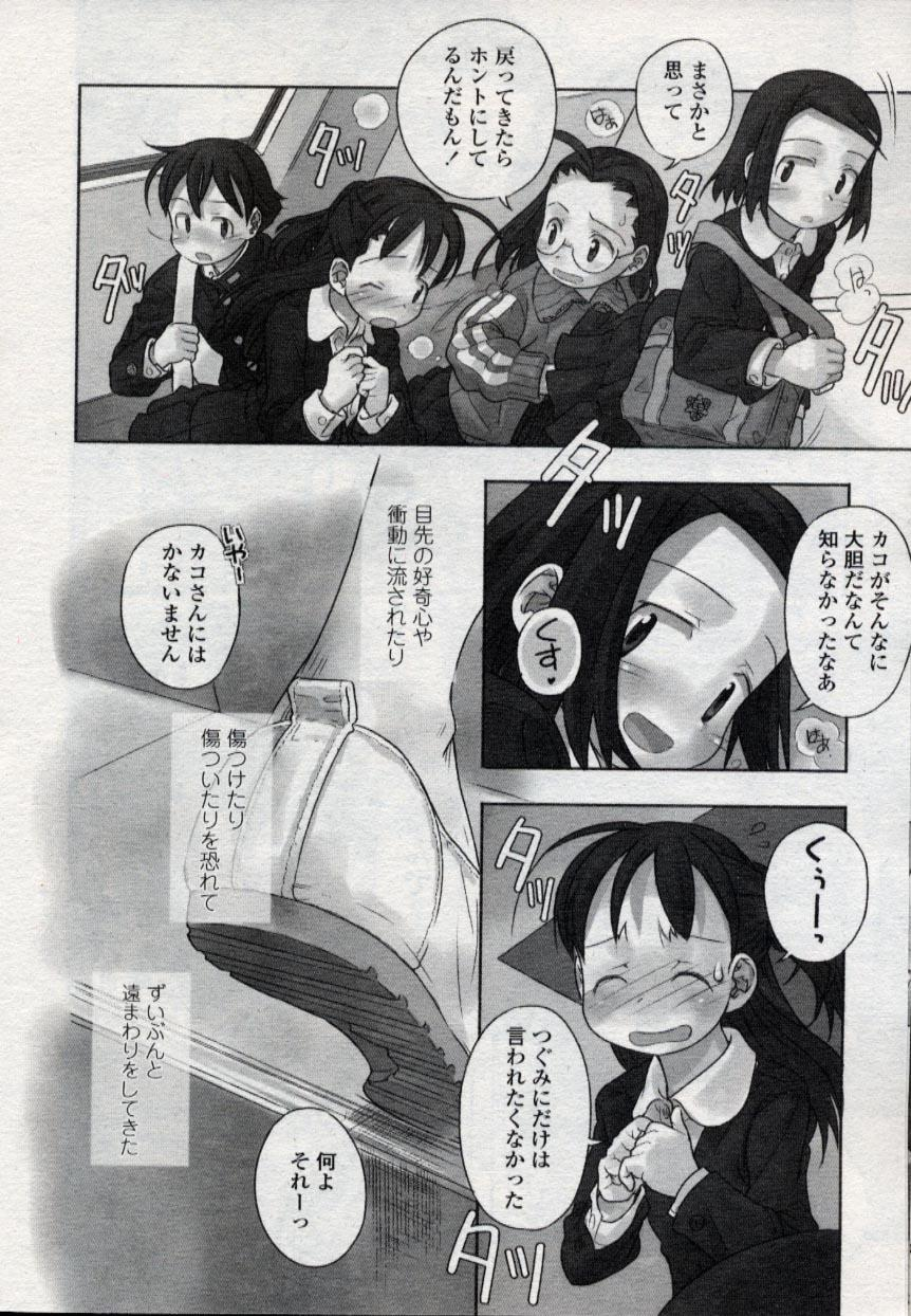 Comic LO 2004-11 Vol. 10 19
