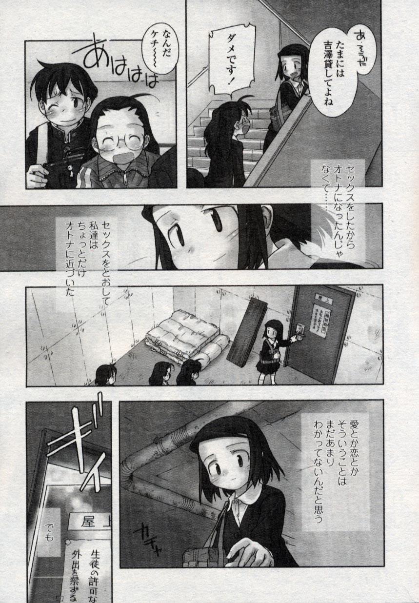 Comic LO 2004-11 Vol. 10 20