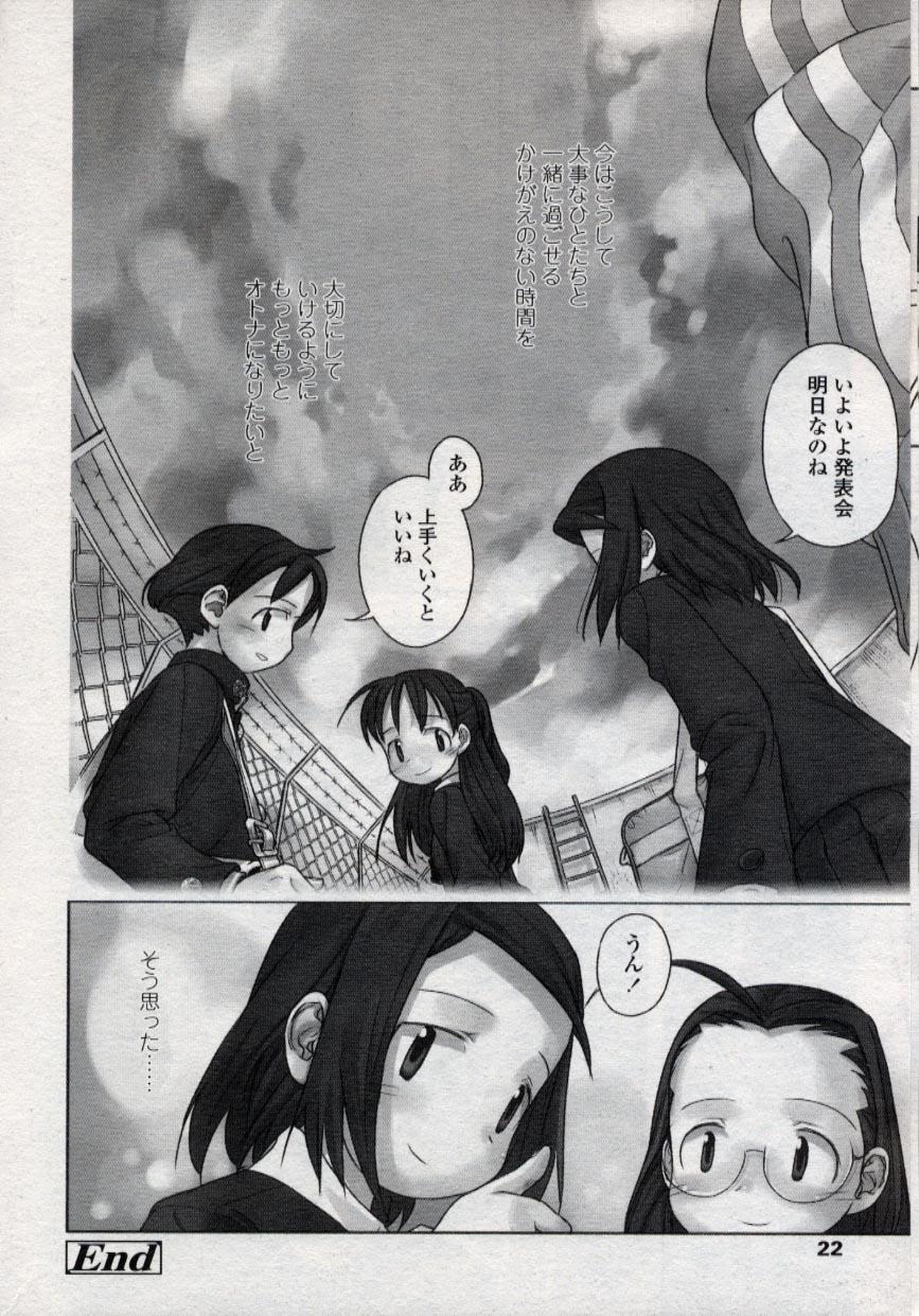 Comic LO 2004-11 Vol. 10 21