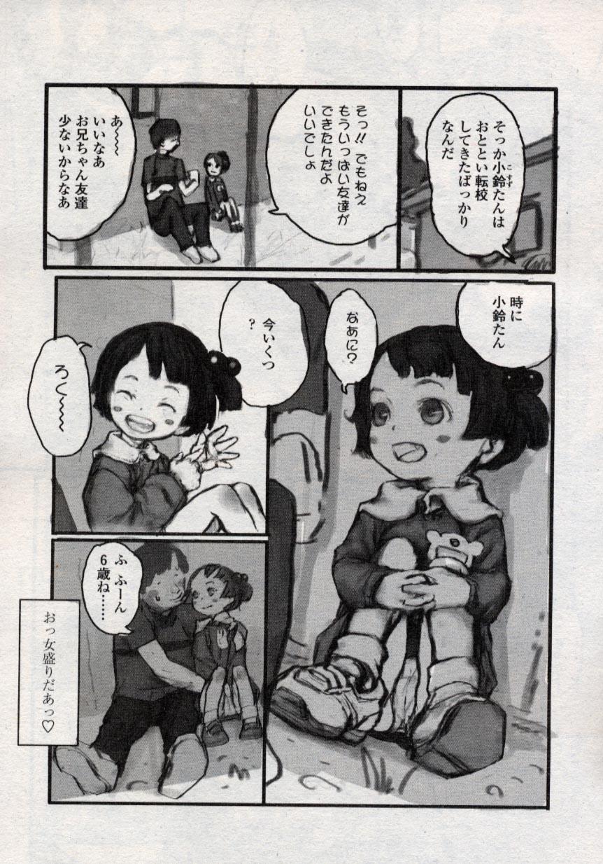 Comic LO 2004-11 Vol. 10 221