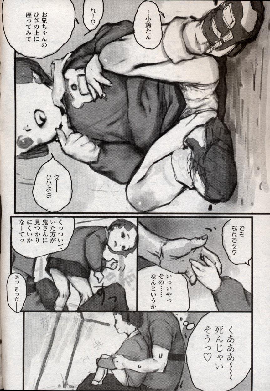 Comic LO 2004-11 Vol. 10 222