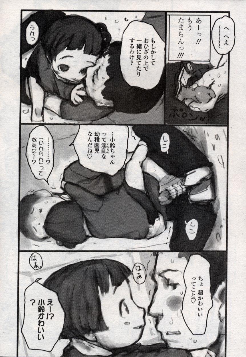 Comic LO 2004-11 Vol. 10 224