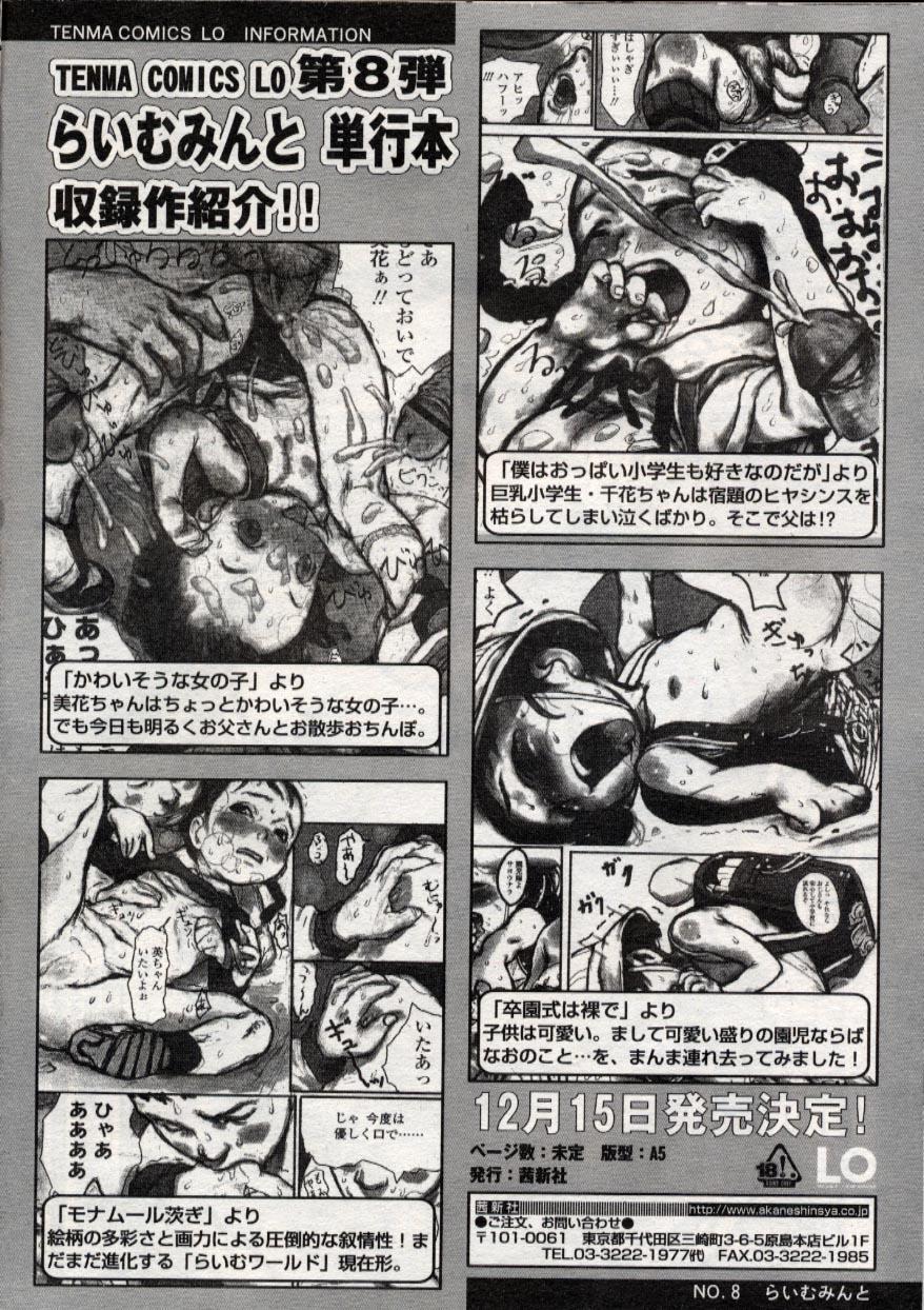 Comic LO 2004-11 Vol. 10 234