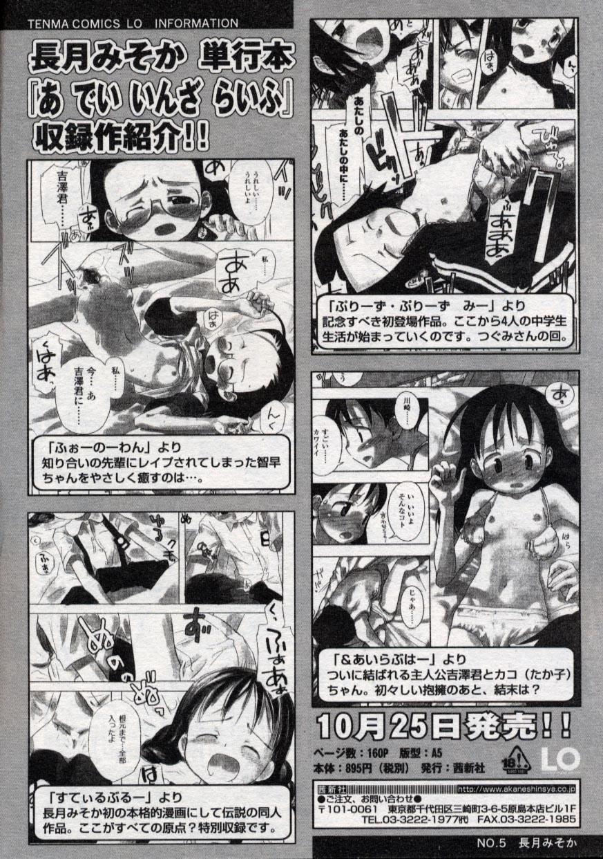 Comic LO 2004-11 Vol. 10 23