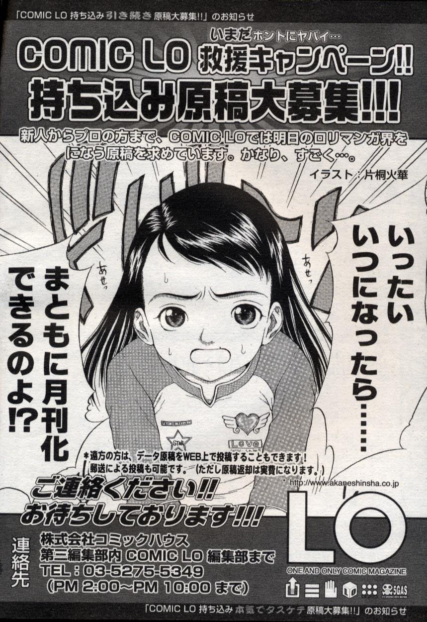 Comic LO 2004-11 Vol. 10 260