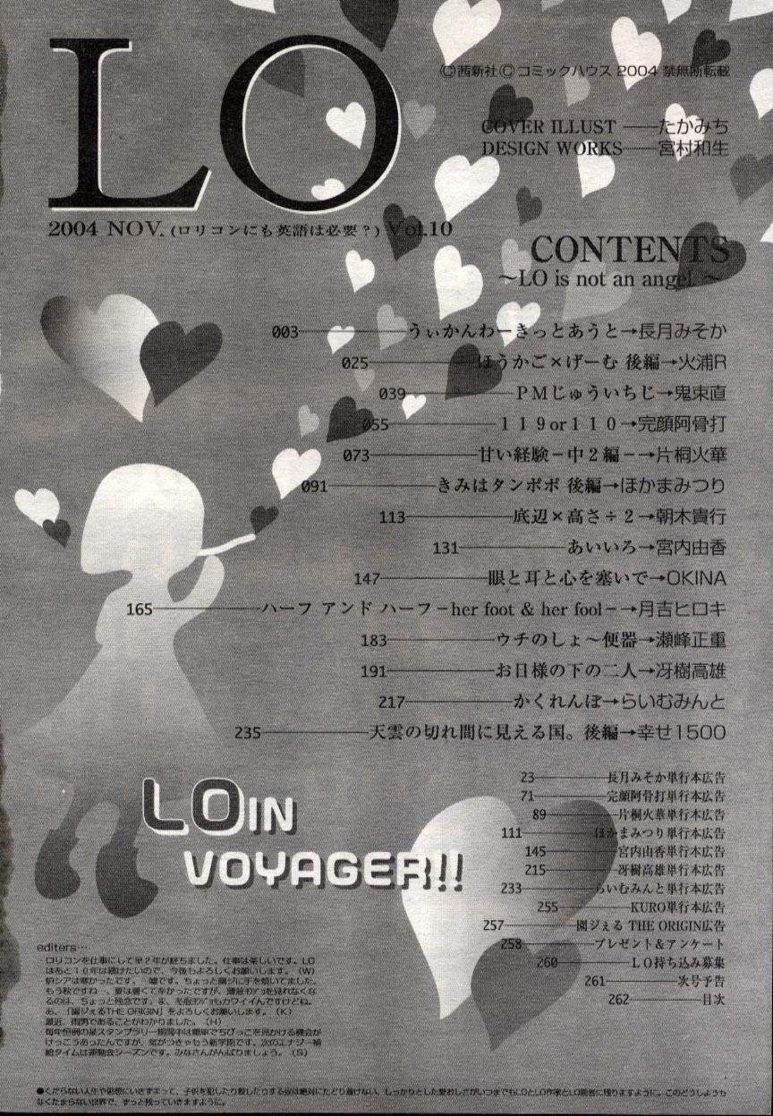 Comic LO 2004-11 Vol. 10 262