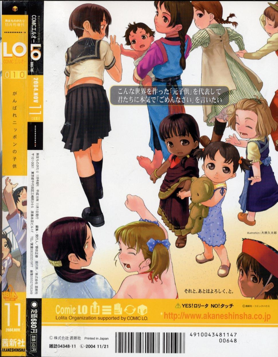 Comic LO 2004-11 Vol. 10 264