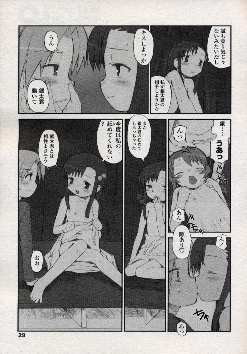 Comic LO 2004-11 Vol. 10 28
