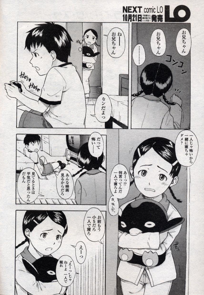 Comic LO 2004-11 Vol. 10 39