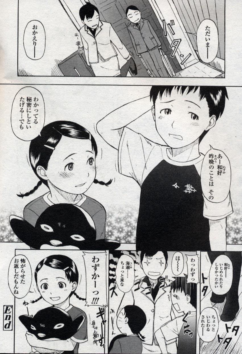 Comic LO 2004-11 Vol. 10 53