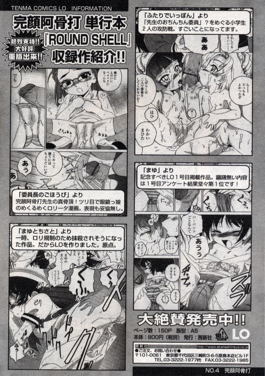 Comic LO 2004-11 Vol. 10 71
