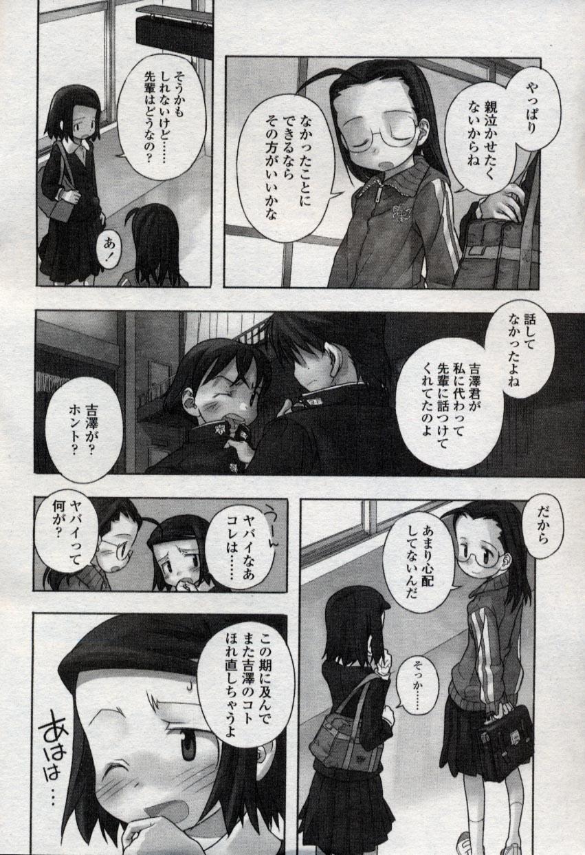 Comic LO 2004-11 Vol. 10 7