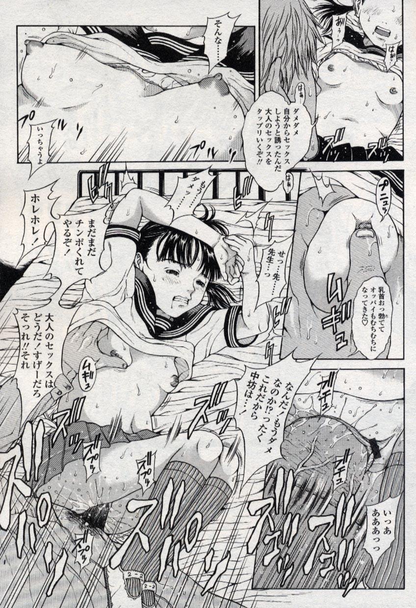 Comic LO 2004-11 Vol. 10 86