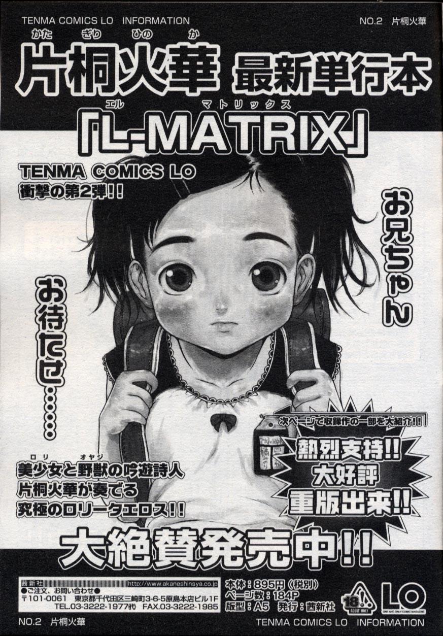 Comic LO 2004-11 Vol. 10 88