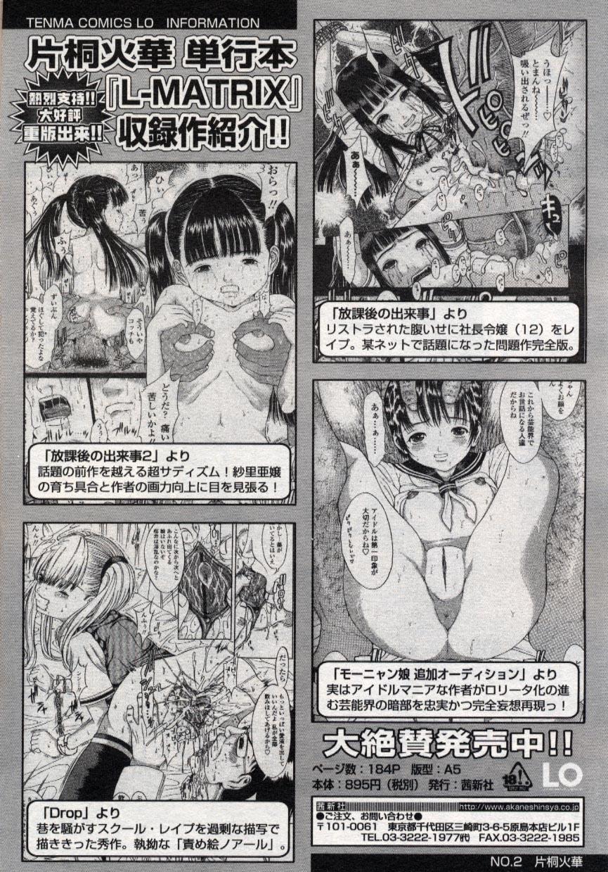 Comic LO 2004-11 Vol. 10 89