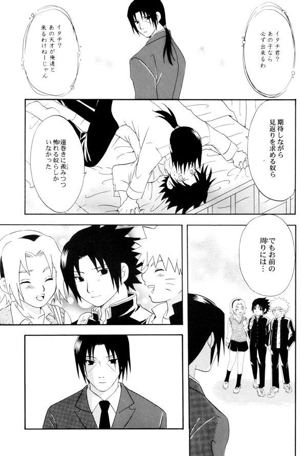 Naruto - School Siblings 13