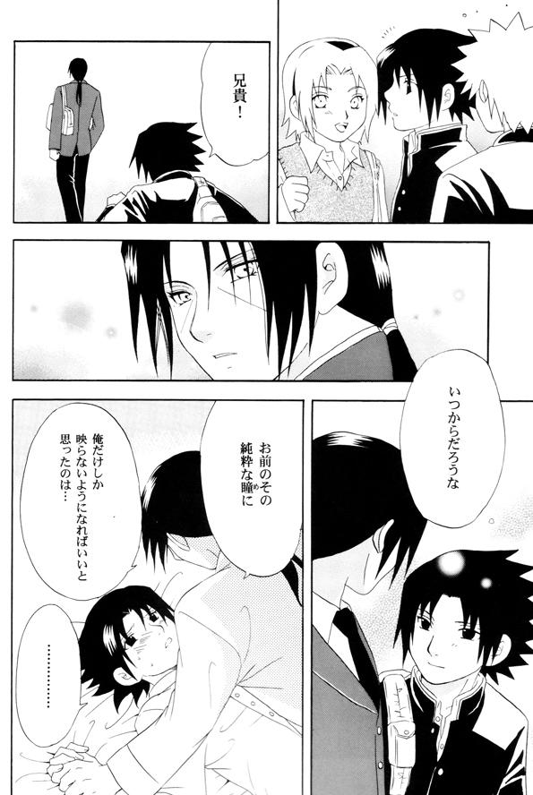 Naruto - School Siblings 14