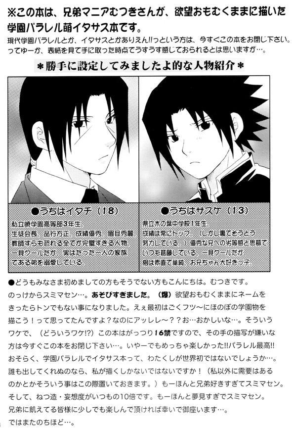 Naruto - School Siblings 2