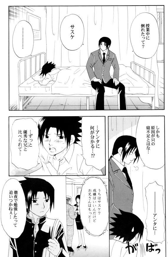 Naruto - School Siblings 5