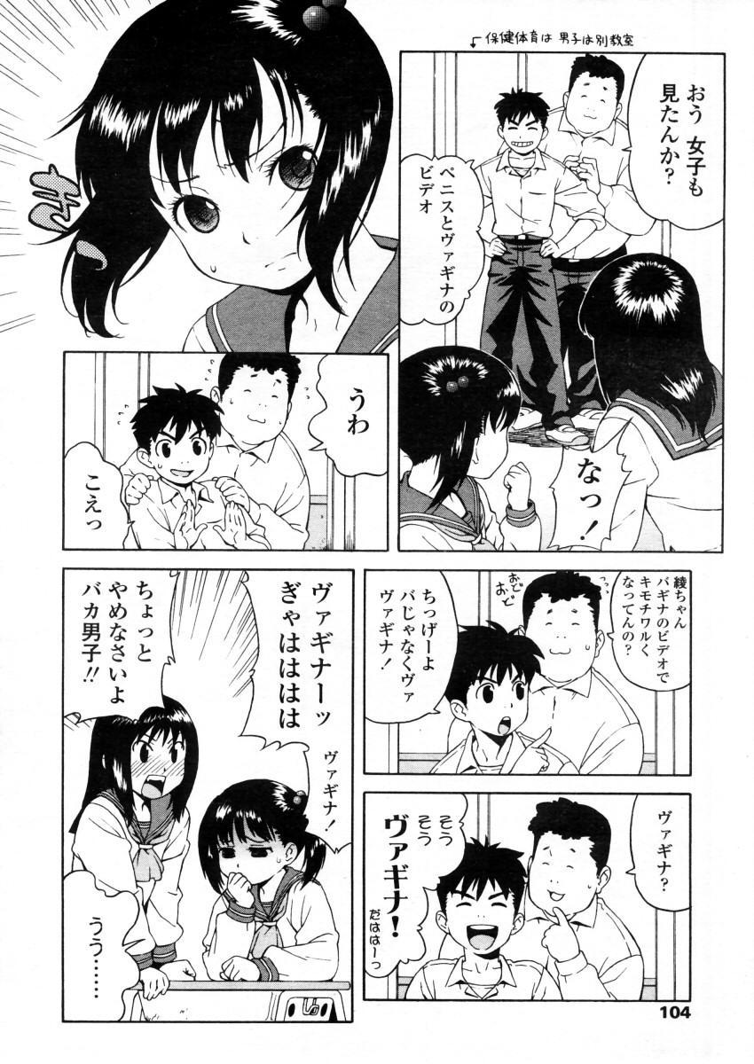 Comic LO 2006-01 Vol. 22 103