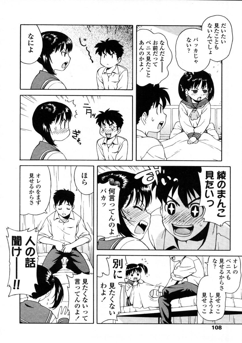 Comic LO 2006-01 Vol. 22 107