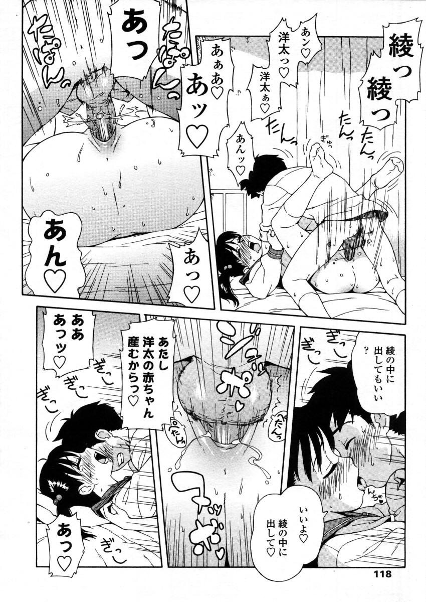 Comic LO 2006-01 Vol. 22 117