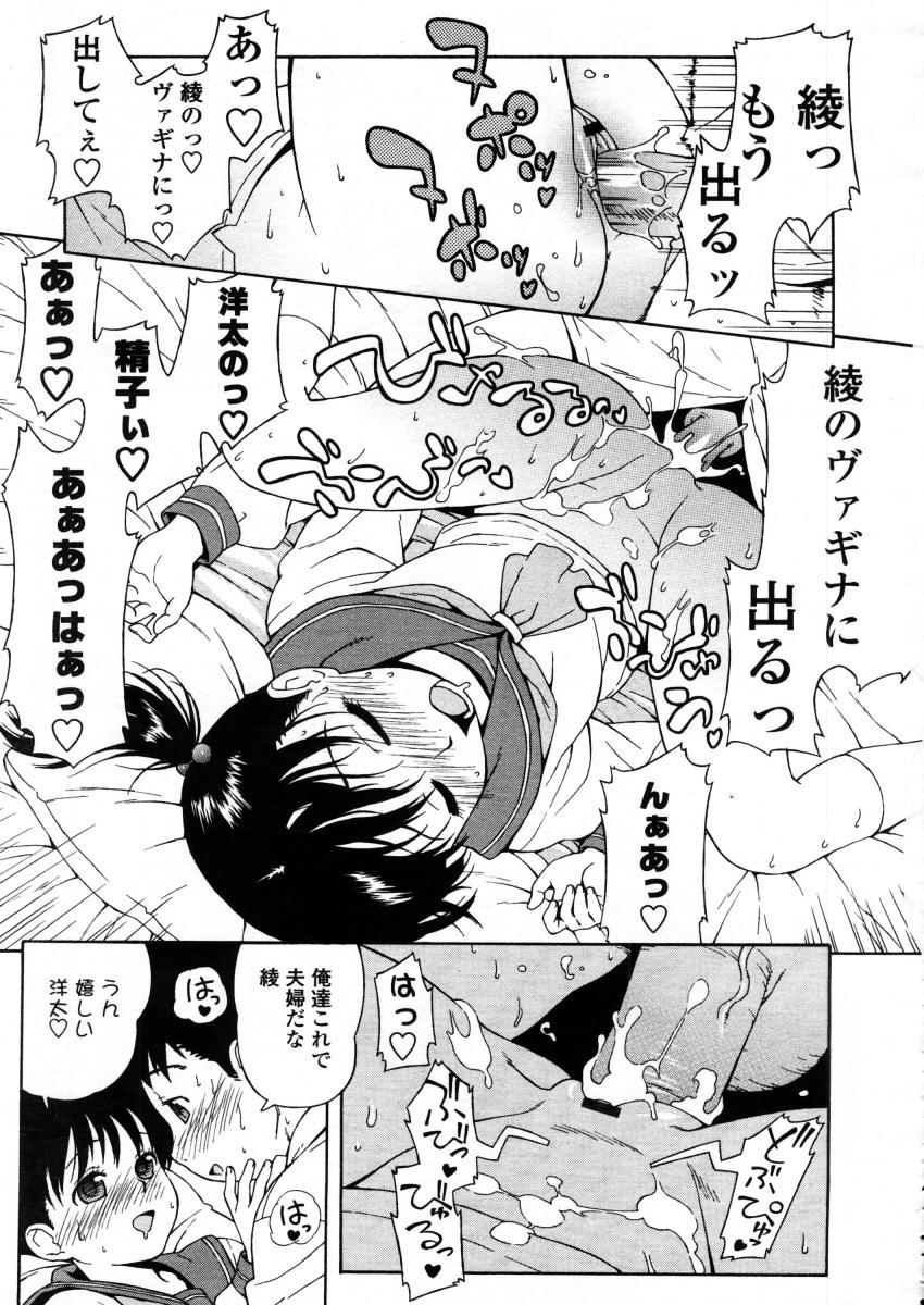 Comic LO 2006-01 Vol. 22 118