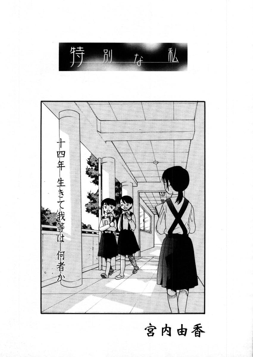 Comic LO 2006-01 Vol. 22 122