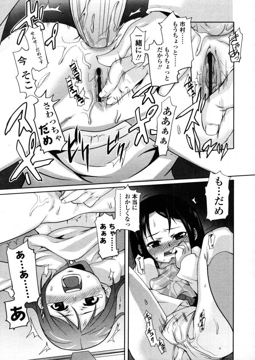 Comic LO 2006-01 Vol. 22 160