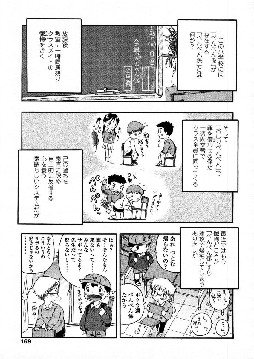 Comic LO 2006-01 Vol. 22 168