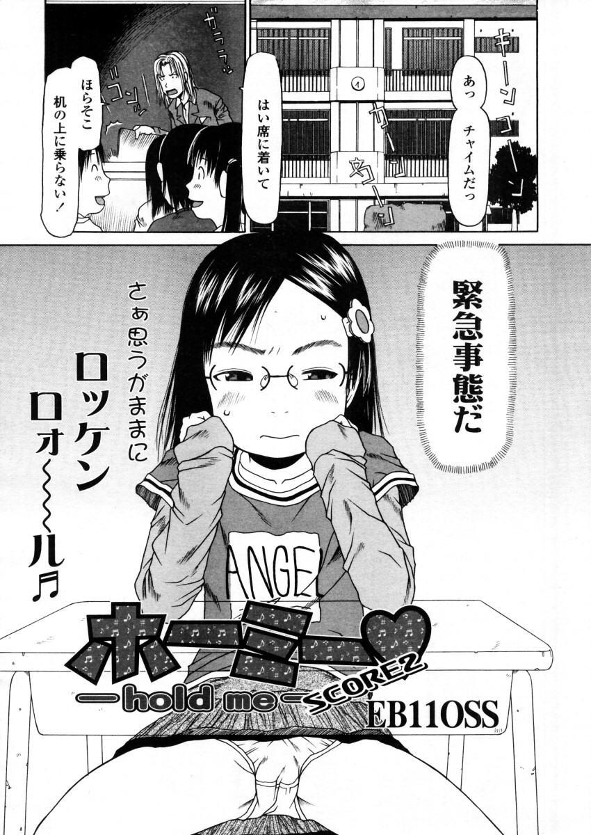 Comic LO 2006-01 Vol. 22 203