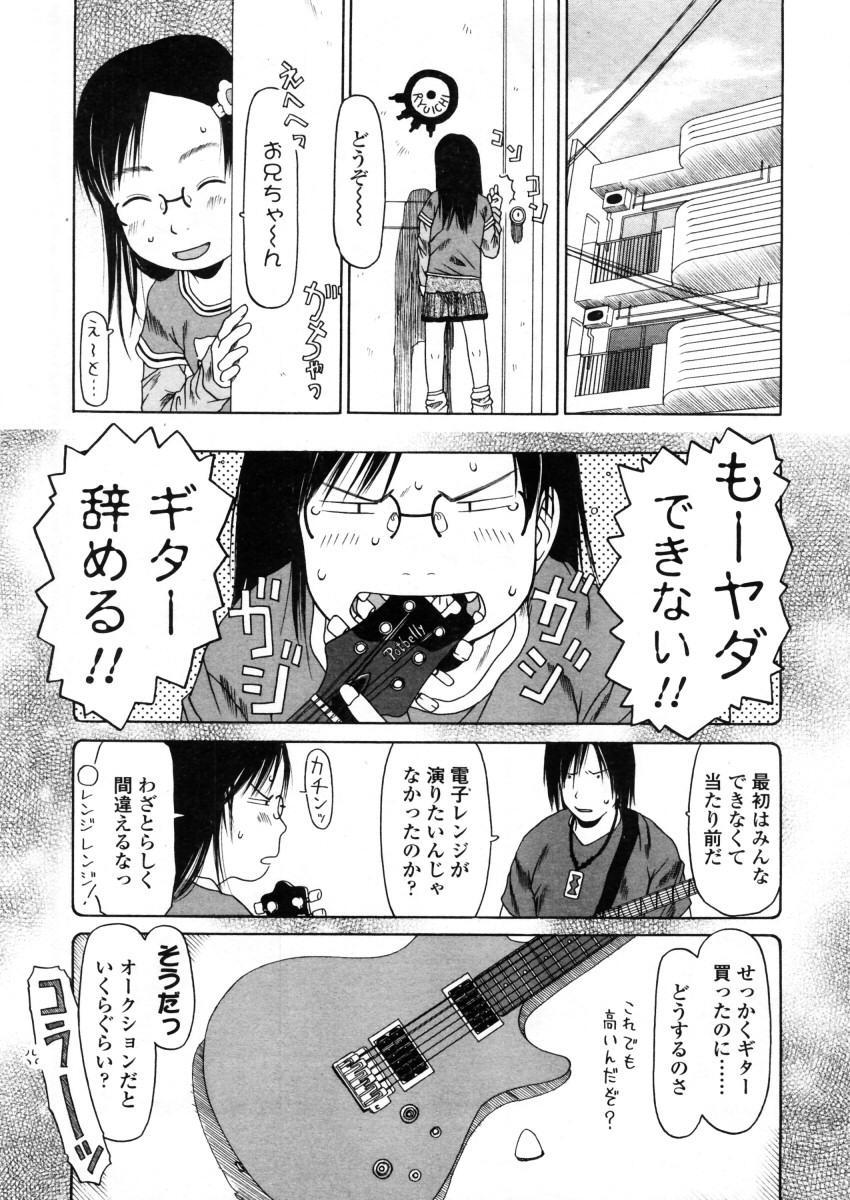 Comic LO 2006-01 Vol. 22 204