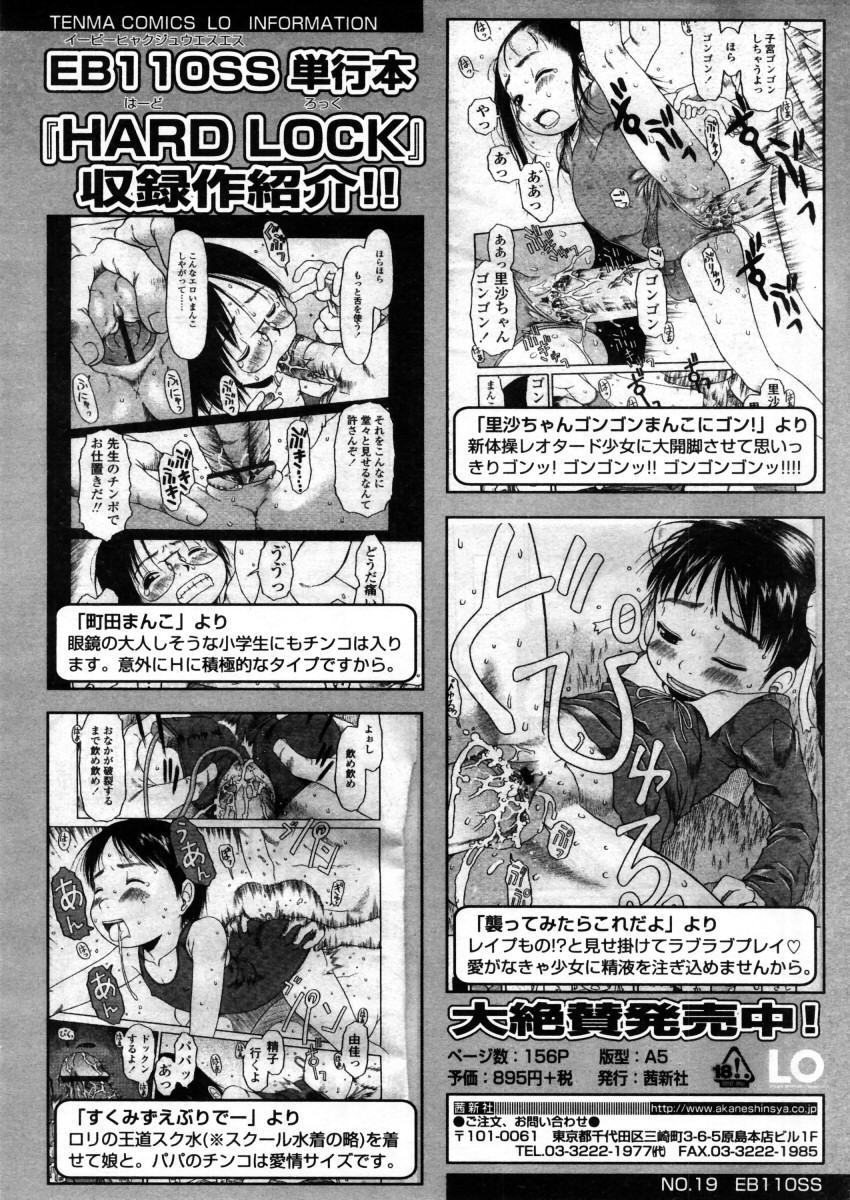 Comic LO 2006-01 Vol. 22 219