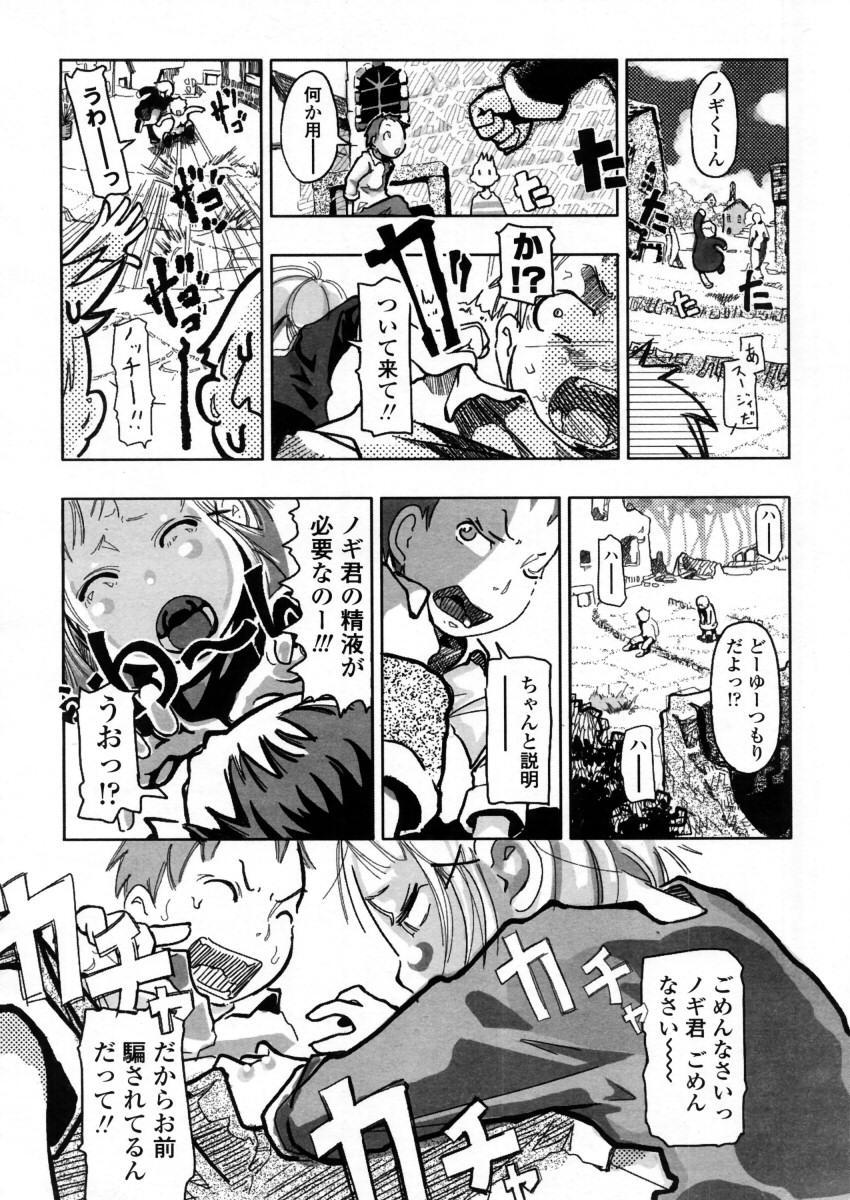 Comic LO 2006-01 Vol. 22 225